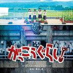 映画「がっこうぐらし!」オリジナル・サウンドトラック[CD] / サントラ (音楽: 兼松衆)