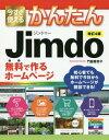 [書籍とのゆうメール同梱不可]/今すぐ使えるかんたんJimdo 無料で作るホームページ[本/雑誌] (Imasugu Tsukaeru Kantan Series) / 門脇香奈子/著