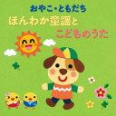 Rakuten - おやこ・ともだち ほんわか童謡とこどものうた (0〜4才)[CD] / キッズ