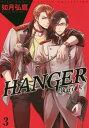 HANGER -執行人- 3 (バーズコミックス ルチルコレクション)[本/雑誌] (コミックス) / 如月弘鷹/著
