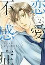 恋愛不感症 2 (Love Coffre COMICS)[本/雑誌] (コミックス) / アキラ/著