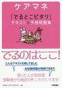 ケアマネ「でるとこピタリ」テキスト+予想問題集[本/雑誌] / 日本キャリアパスアカデミー/著