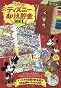 楽しく貯める ディズニーぬりえ貯金BOOK (TJ MOOK) 本/雑誌 / 宝島社