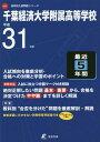 千葉経済大学附属高等学校 最近5年間入試 (平31)[本/雑誌] / 東京学参
