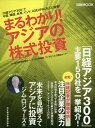 まるわかり!アジアの株式投資 (日経MOOK)[本/雑誌] / 日本経済新聞社インデ / アジアビジネス報道セ
