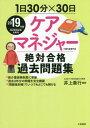 ケアマネジャー絶対合格過去問題集 1日30分×30日 2019年版[本/雑誌] / 井上善行/編著