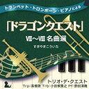 Composer: Ta Line - トランペット・トロンボーン・ピアノによる「ドラゴンクエスト」VII〜VIII名曲選 すぎやまこういち[CD] / トリオ・デ・クエスト