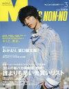 MEN'S NON-NO (メンズノンノ) 2019年3月号 【表紙】 坂口健太郎 本/雑誌 (雑誌) / 集英社