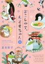 おこしやす、ちとせちゃん 4 (ワイドKC) (コミックス) / 夏目靫子/著