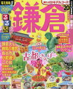 '20 るるぶ鎌倉 (るるぶ情報版 関東 13)[本/雑誌] / JTBパブリッシング
