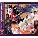 UNDER17 BEST ALBUM3 そして伝説へ...[CD] / UNDER17