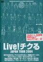 【送料無料選択可!】LIVE!チクる JAPAN TOUR 2004 / バラエティ(ますだおかだ、アメリカザリガニ、安田大サーカス)