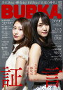 BUBKA (ブブカ) 2019年4月号 【表紙】 桜井玲香