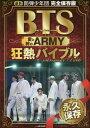 BTS (防弾少年団) 愛と絆のARMY狂熱バイブル (メディアックスMOOK)[本/雑誌] / メディアックス