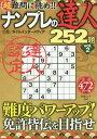 ナンプレの達人252題 2 (白夜ムック)[本/雑誌] / タイムインターメディ