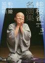 桂枝雀名演集 第3シリーズ3 (小学館DVD)[本/雑誌] / 小学館