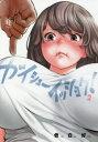 ガイシューイッショク! 2 (ビッグコミックス)[本...
