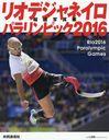 [書籍のメール便同梱は2冊まで]/リオデジャネイロパラリンピック2016報道写真集[本/雑誌] / 共同通信社