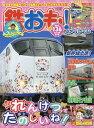 鉄おも 2019年4月号 【付録】 鉄道会社オリジナルプラレ