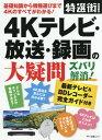 4Kテレビ・放送・録画の大疑問ズバリ解消 (マキノ出版ムック)[本/雑誌] / マキノ出版