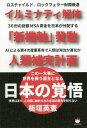 この一大事に世界を救う盟主となる日本の覚悟 イルミナティ解体「新機軸」発動人類補完計画 世界はまだ、この国に秘められた本当の底力を知らない[本/雑誌] / 板垣英憲/著