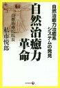自然治癒力革命 自然治癒力治癒系システムの発見[本/雑誌] / 私市悦郎/著