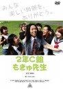 Rakuten - 2年C組もきゅ先生[DVD] / オリジナルV