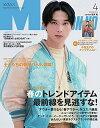MEN'S NON-NO (メンズノンノ) 2019年4月号 【表紙】 吉沢亮 本/雑誌 (雑誌) / 集英社