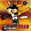 読売ジャイアンツ 選手別応援歌 2019 CD / ヒット エンド ラン