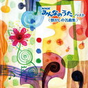 NHKみんなのうた ベスト <懐かしの名曲集>[CD] / キッズ