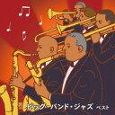 FUSION - ビッグ・バンド・ジャズ ベスト[CD] / オムニバス