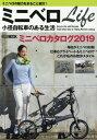 ミニベロLife 小径自転車のある生活 (ホビージャパンMOOK)[本/雑誌] / ホビージャパン