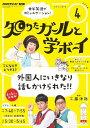 NHKテレビ知りたガールと学ボーイ 2019年4月号 【表紙