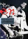 稲葉浩志 LIVE 2004 〜en〜 DVD / 稲葉浩志