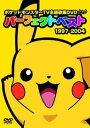 【送料無料選択可!】ポケットモンスターTV主題歌集DVDパーフェクトベスト 1997-2004 / アニメ
