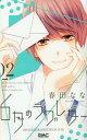 6月のラブレター 2 (りぼんマスコットコミックス)[本/雑誌] (コミックス) / 春田なな/著