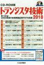 '18 トランジスタ技術 CD-ROM版 / CQ出版