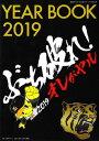 阪神タイガース公式イヤーブック 2019 / 阪神コンテンツ