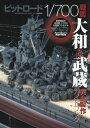 ピットロード1/700戦艦大和&武蔵完全製作ガイドブック[本/雑誌] / モデルグラフィックス/編 ネイビーヤード編集部/編