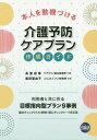 介護予防ケアプラン作成ガイド[本/雑誌] (本人を動機づける) / 高室成幸/著 奥田亜由子/著