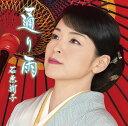 楽天CD&DVD NEOWING通り雨 (お得盤) [期間生産限定盤][CD] / 石原詢子