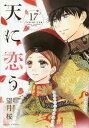 天に恋う 17 (ミッシィコミックス/NextcomicsF)[本/雑誌] (コミックス) / 望月桜/画 / 梨千子 原案