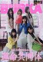 BUBKA AKB48 team8 ver. 2019年5月号 【表紙&ポスター】 AKB48 Team 8 岡部麟×小栗有以×倉野尾成美×坂口渚沙×中野郁海×山田菜々美[本/雑誌] (雑誌) / 白夜書房