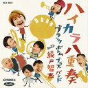 Artist Name: B - ハイカラ八重奏[CD] / BLACK BOTTOM BRASS BAND meets 綾戸智恵