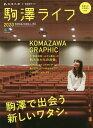 駒澤ライフ2020 (エイムック)[本/雑誌] / エイ出版社