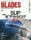 BLADES 15 (エイムック) / エイ出版社