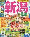 2020 るるぶ新潟 佐渡 (るるぶ情報版 中部 4)[本/雑誌] / JTBパブリッシング