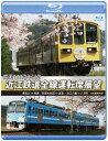 開業120周年記念 近江鉄道全線運転席展望[Blu-ray] /