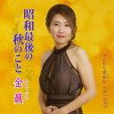 昭和最後の秋のこと[CD] / キム・ジン [金眞]