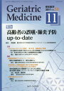 老年医学 55-11[本/雑誌] / ライフ・サイエンス